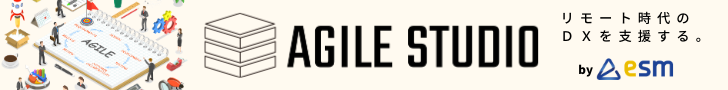 Agile Studio by 永和システムマネジメント