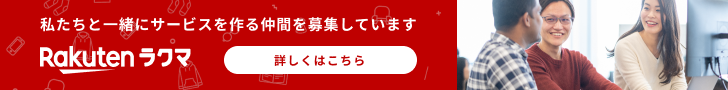 楽天株式会社(楽天ラクマ)